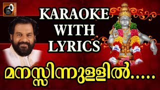 മനസ്സിനുള്ളിൽ | Manassinullil Daivamirunnal Karaoke with Lyrics | Hindu Devotional Songs Malayalam