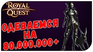 Royal Quest 😈 Одеваемся на 80.000.000 золота (история как я зажрался)