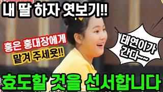 김태연 김다현 내딸하자 엿보기 미스트롯2 TOP7 효도…