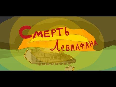 Гибель Левиафана мультики про танки 4 серия 3 сезон