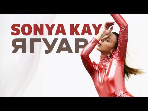 Смотреть клип Sonya Kay - Ягуар