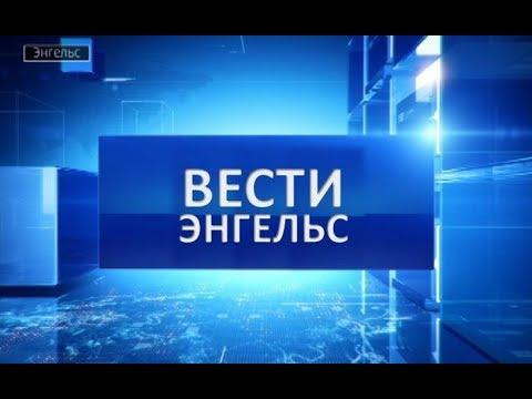 Вести Энгельс 02 08 2019
