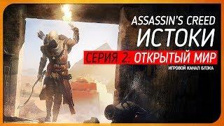 ИССЛЕДУЕМ МИР! ● Assassin
