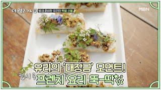 유리의 '대장금' 모먼트! 프렌치 요리 뚝-딱☆ MBN…
