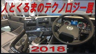 人とくるまのテクノロジー展2018 の様子 パシフィコ横浜 Car technology of Japan