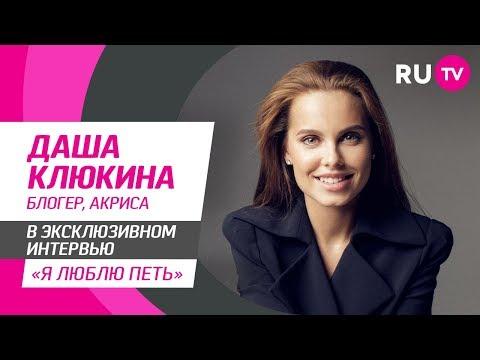 Тема. Даша Клюкина