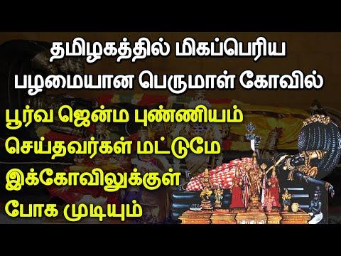 Ranganatha Swamy Temple, Aadhi Thiruvarangam.அருள்மிகு ஆதி திருவரங்கம் பெருமாள் திருக்கோயில்