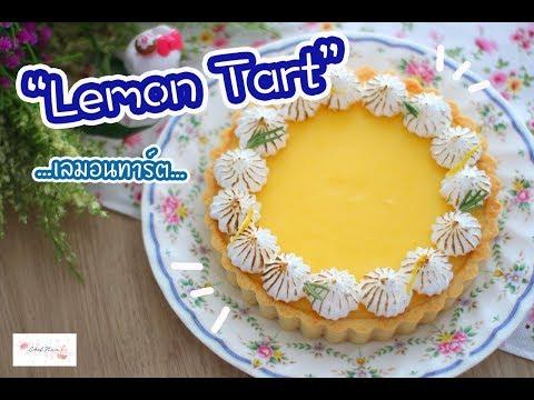 Lemon Tart เลมอนทาร์ต : เชฟนุ่น ChefNuN Cooking