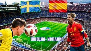 Футбол Евро 2021 Матч Испания Швеция Красная фурия фаворит Евро 2020 Севилья 14 06 2021