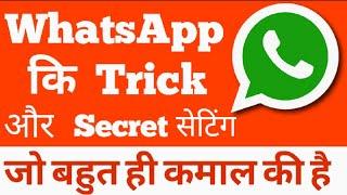 WhatsApp कि Trick और Secret सेटिंग |WhatsApp Secret Hidden New Features |WhatsApp Tricks 2018| Hindi