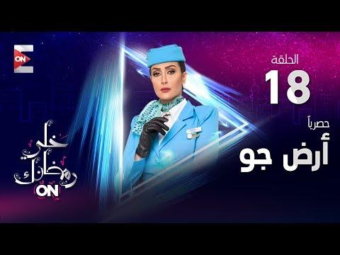 مسلسل أرض جو - HD - الحلقة الثامنة عشر- غادة عبد الرازق - (Ard Gaw - Episode (18