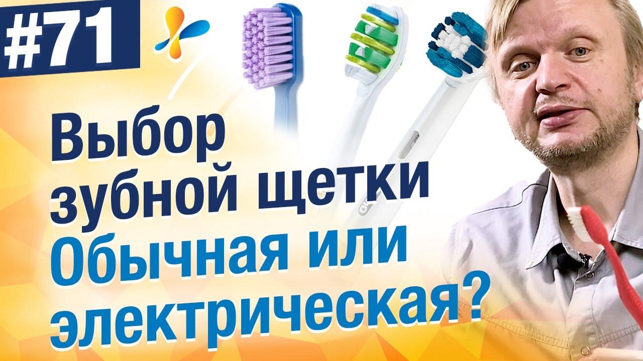 Какую зубную щетку выбрать? В чем разница между обычной и электрической?