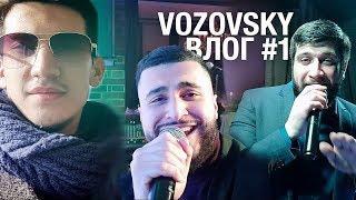 #VozovskyВлог    Турал танцует. Новый альбом Эльбруса. Презентация клипа. Концерт в Симферополе.