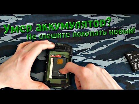 Что делать если умер аккумулятор смартфона - YouTube