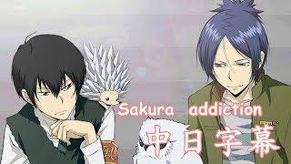 【家庭教師Reborn!】Sakura addiction 【中日字幕】
