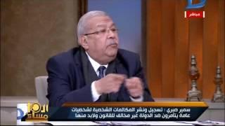 العاشرة مساء| سمير صبرى المحامى: كل المكالمات التى تم تسريبها تطابق القانون