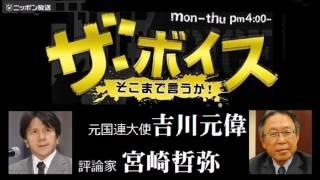 【宮崎哲弥】ゲスト:吉川元偉 2017年7月11日 ザ・ボイス そこまで言うか!