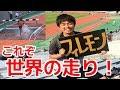 キプラガットの凄さを実感!高校総体中国大会男子3000mSC予選1組目を副音声でお楽しみください。