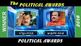 Arasiyal Awards 2016 | Part - 2 | COMEDY AWARDS | Stalin | Vijayakanth | Jayalalitha | MORE FUNNY