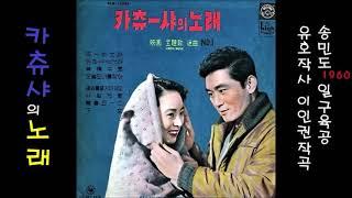 카츄샤의 노래/Song of Katyu sha 1960 송민도/Mindo Song