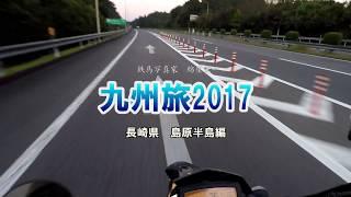 6作目になる九州旅2017 今回は長崎県島原半島を旅します。