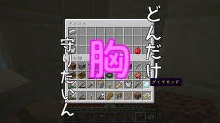 【Minecraft】 馬が主役のMinecraft 【実況】 Part5 thumbnail