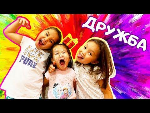 Сестрички ❤️ Дружба 🤝 Канал Аминки Витаминки #Aminokka