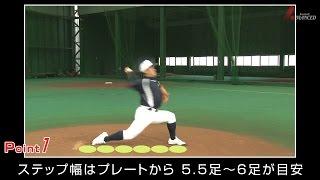 ADVANCED Baseball ピッチング 「ステップ」 正しく体重移動するために!