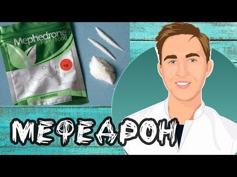 Как отличить амфетамин от мефедрона