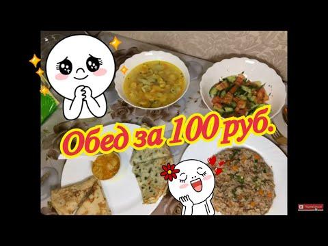 Обед за 100 рублей. Вызов принят от Ларисы Лекси