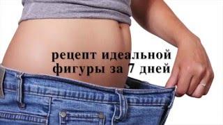 Идеальная фигура_Лучший способ похудеть