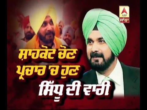 Sidhu's turn in Shahkot election campaign