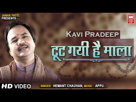 टूट गई है माला मोती बिखर I Toot Gayi Hai Mala Moti Bikhar I Kavi Pradip I Hemant Chauhan I Bhajan