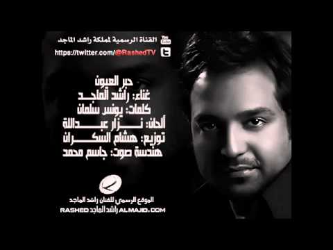 راشد الماجد حبر العيون thumbnail