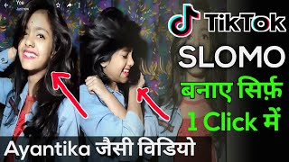 Tiktok Pe Slow Motion video kaise banaye || Ayankita जैसी Slomo video कैसे banaye | Vinit Sah