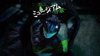 ミュージアム -序章ー thumbnail