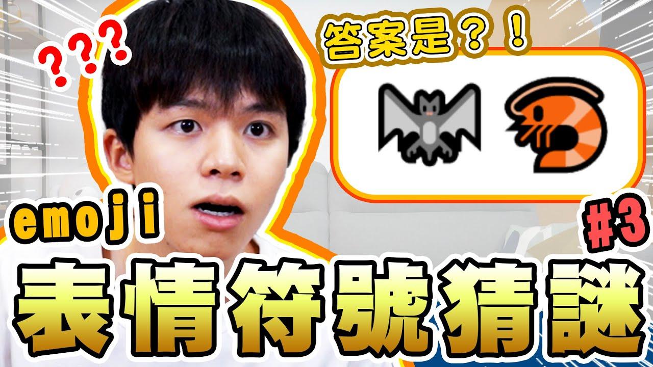 Emoji表情猜謎第3彈,🦇+🦐=?你猜得出來嗎?輸的被砸整桶刮鬍泡【黃氏兄弟】第三集