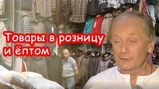 Михаил Задорнов - Товары в розницу и ёптом