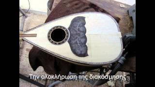 Μπουζουκομάνα Παπαδάμου BM01 - Πεχλιβάνης