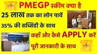 PMEGP | 25 مليون تلغراف لماذا الرجال أساس أن | 35% من بعض الإعانات التي تدعم | كيفية تطبيقه في PMEGP للحصول على القرض في تشيناي