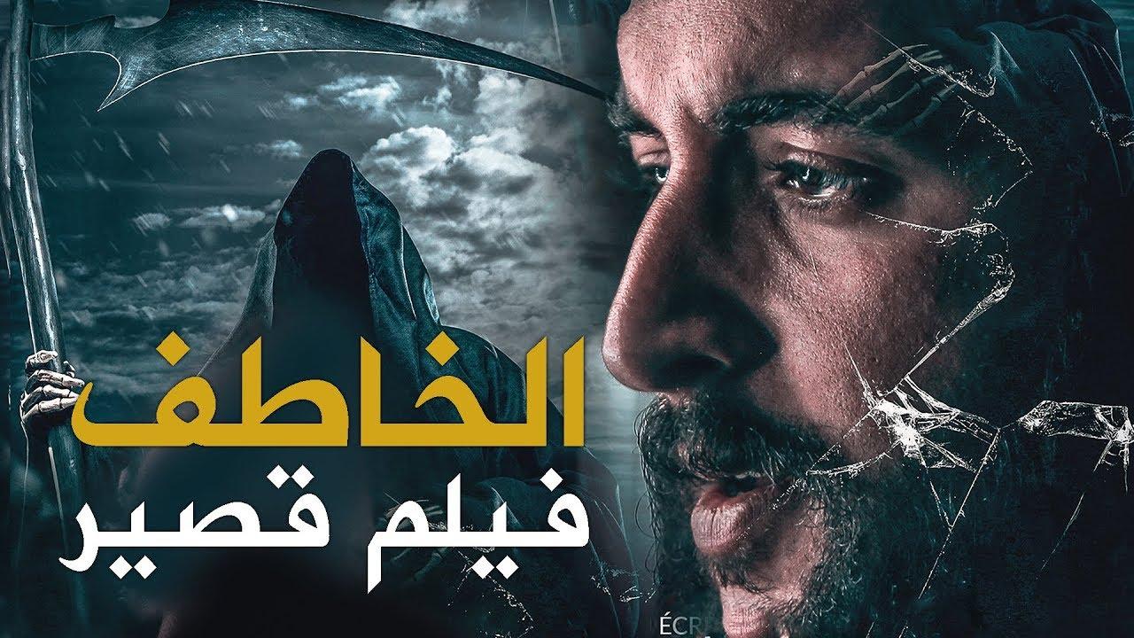 الخاطف | فيلم قصير