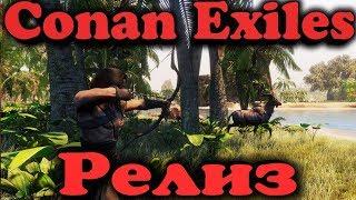 Релиз игры и крупнейшее обновление Conan Exiles