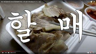 부산 범일동맛집 50년전통할매국밥 수육 돼지국밥 釜山の…