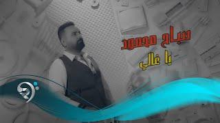 صباح محمود - يا الغالي / Offical Video