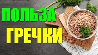 Польза гречки Что произойдет с Вашим телом если есть гречку каждый день