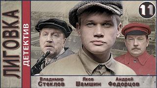 Лиговка (2010). 11 серия. Детектив, криминал. 📽