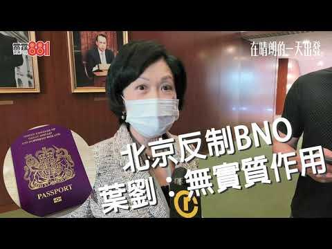 中國反制BNO,葉劉淑儀:象徵式姿態,無實質作用