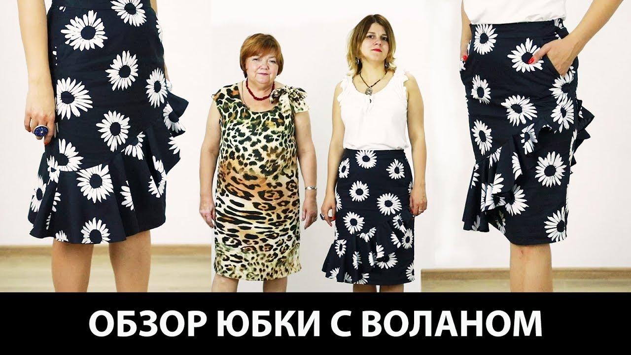 Сшить летнюю юбку с воланами фото 666