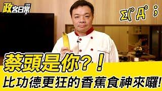 卡提諾《政客日常》#026 比賴清德更狂的香蕉食神!