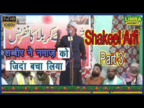 Shakeel Arfi Part 3, 30, October 2018 Maulani Nayapurva Kaushambi HD India